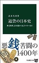 表紙: 通貨の日本史 無文銀銭、富本銭から電子マネーまで (中公新書) | 高木久史