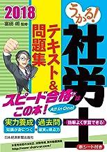 表紙: うかる! 社労士 テキスト&問題集 2018年度版 (日本経済新聞出版) | 富田朗