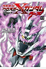 機動戦士クロスボーン・ガンダム ゴースト(12) (角川コミックス・エース) Kindle版