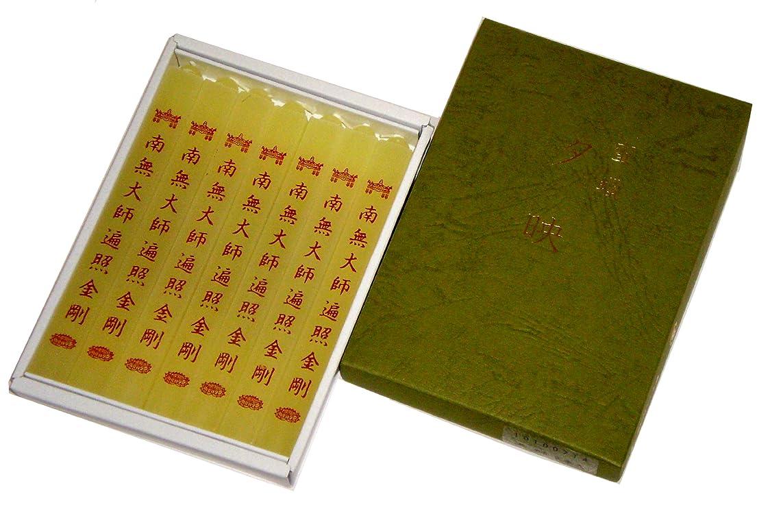 屋内老朽化した制限された鳥居のローソク 蜜蝋夕映 大師 7本入 紙箱 #100714