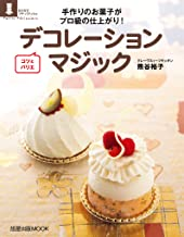 表紙: 旭屋出版MOOK コツとバリエ デコレーションマジック   熊谷裕子
