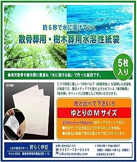 海洋散骨葬・樹木葬用。水に溶ける紙袋 ゆとりのサイズ5枚入り (22 cm × 19.8cm)※全国送料無料