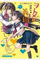 ヲトメは義母に恋してる 1巻 (まんがタイムコミックス) Kindle版