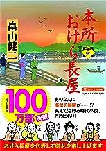 本所おけら長屋(十三) (PHP文芸文庫)