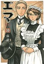 表紙: エマ 10巻 (HARTA COMIX) | 森 薫