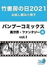 竹書房の日2021記念小冊子 バンブーコミックス 異世界・ファンタジー編 vol.1