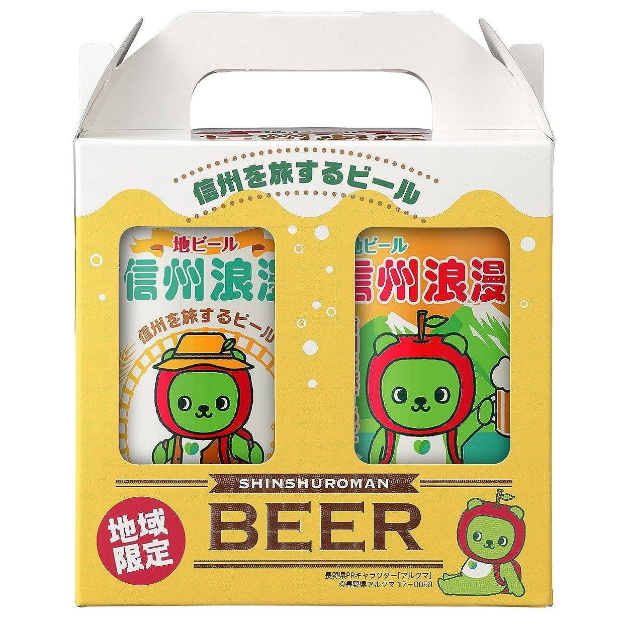 期待して苦マルクス主義者麗人 信州浪漫ビールアルクマ缶 2本セット