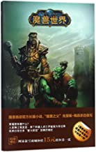 Of Blood and Honor (WarCraft) (Chinese Edition)