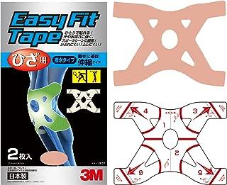 3M(スリーエム) 膝用 テーピング イージーフィットテープ ベージュ 2枚 BAEF02