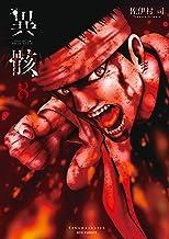 異骸-THE PLAY DEAD/ALIVE-(8)【電子限定特典ペーパー付き】 (RYU COMICS)
