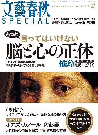 文藝春秋SPECIAL 2017年夏号 (脳と心の正体)