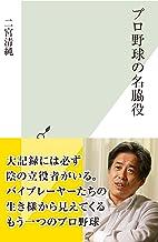 表紙: プロ野球の名脇役 (光文社新書) | 二宮 清純