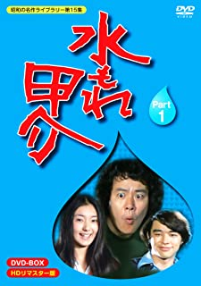 水もれ甲介 HDリマスター DVD-BOX PART 1【昭和の名作ライブラリー 第15集】