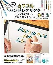 表紙: Bechoriのカラフルハンドレタリング シンプルで美しい手描き文字レッスン コツがわかる本 | bechori