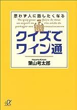 表紙: クイズでワイン通 思わず人に話したくなる (講談社+α文庫) | 葉山考太郎