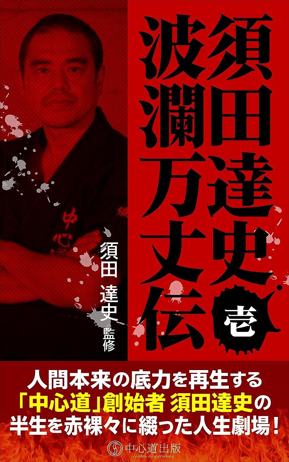 いつでもお明確に須田達史「波瀾万丈伝」第一巻