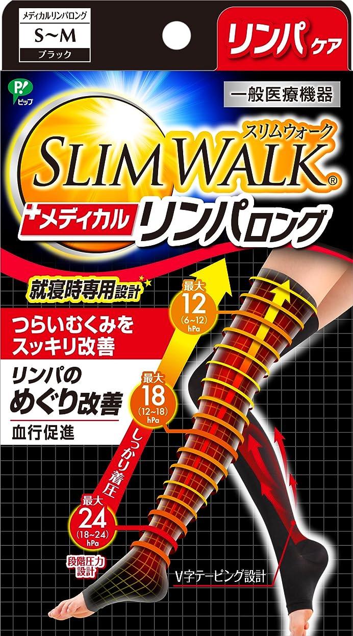 泳ぐコミットモータースリムウォーク メディカルリンパ夜用ソックス ロングタイプ ブラック S~Mサイズ(SLIM WALK,medical lymph long,SM) 着圧 ソックス