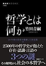 表紙: 哲学とは何か NHKブックス | 竹田 青嗣