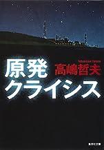 表紙: 原発クライシス (集英社文庫)   高嶋哲夫
