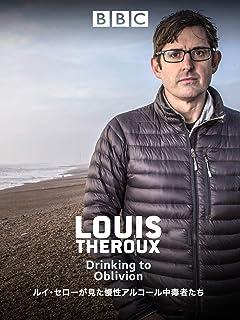ルイ・セローが見た慢性アルコール中毒者たち(字幕版)