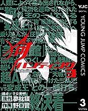 狗ハンティング 3 (ヤングジャンプコミックスDIGITAL)