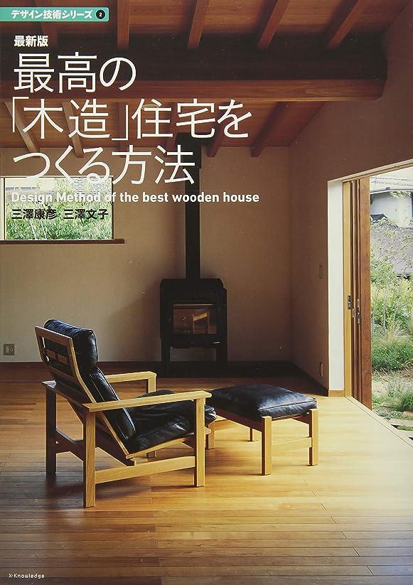 差臨検新鮮な最新版 最高の「木造」住宅をつくる方法 (デザイン技術シリーズ2)