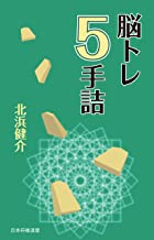 表紙: 脳トレ5手詰   北浜 健介