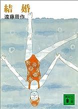表紙: 結婚 (講談社文庫) | 遠藤周作