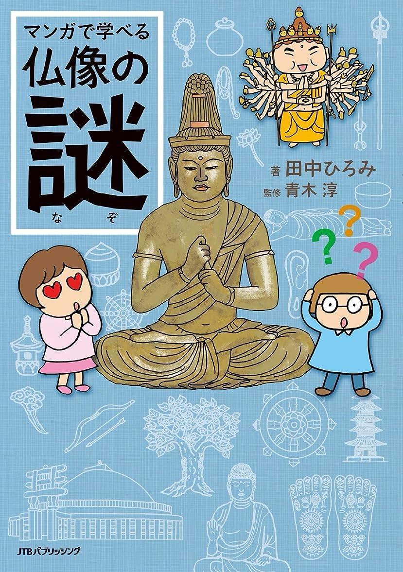 臭いリハーサル評価するマンガで学べる仏像の謎 (単行本)