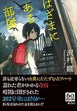 表紙: はざまにある部屋 (潮文庫) | 沢村鐵