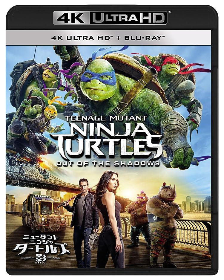 バースネズミ放映ミュータント?ニンジャ?タートルズ:影(シャドウズ)(4K ULTRA HD+ブルーレイセット)(2枚組) [4K ULTRA HD + Blu-ray]