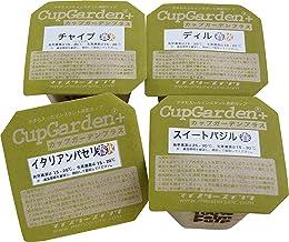 カップが生分解する100%オーガニック栽培キット カップガーデン クッキングハーブセット 【スイートバジル・イタリアンパセリ・チャイブ・ディル】