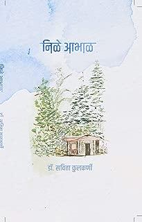 Nile Abhaal (Marathi Edition)