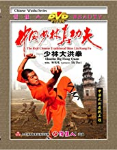 Shaolin Big Hong Quan(English Subtitled)
