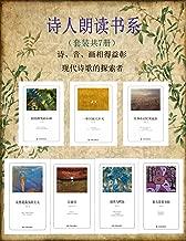 诗人朗读书系(套装共7册)(诗、音、画相得益彰,现代诗歌的探索者。)