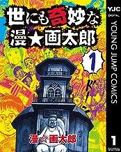 表紙: 世にも奇妙な漫☆画太郎 1 (ヤングジャンプコミックスDIGITAL) | 漫☆画太郎