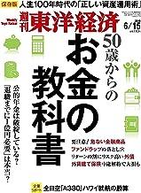 表紙: 週刊東洋経済 2019年6/15号 [雑誌] | 週刊東洋経済編集部