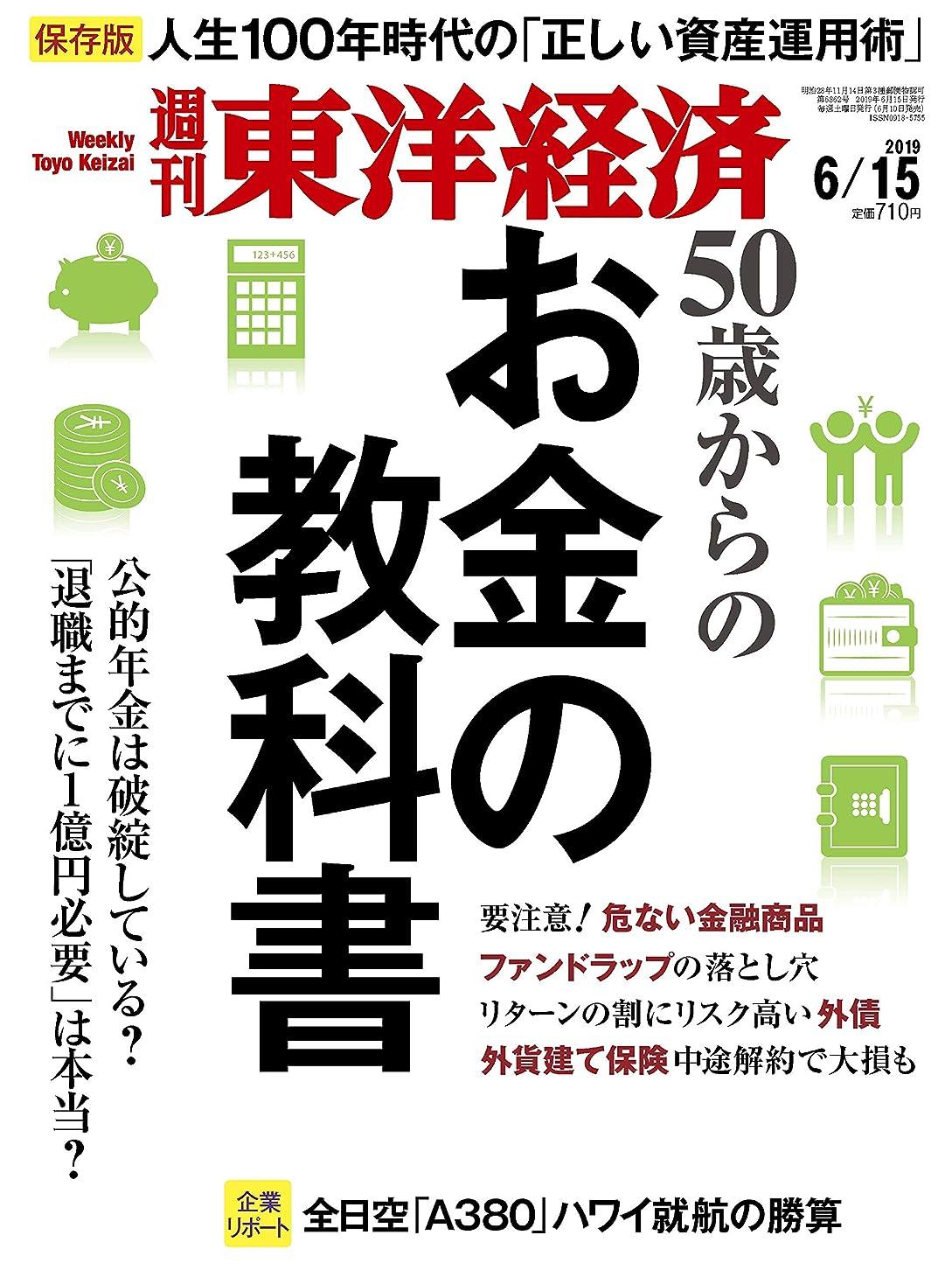 クレーター繊毛ティッシュ週刊東洋経済 2019年6/15号 [雑誌]