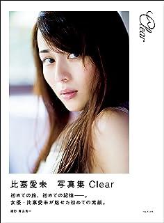 比嘉愛未 ファースト写真集 『 Clear 』