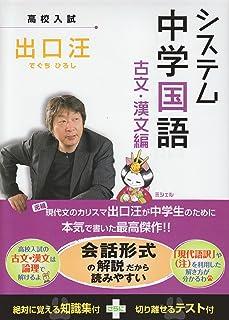 システム中学国語古文・漢文編