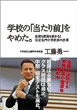 表紙: 学校の「当たり前」をやめた。 生徒も教師も変わる! 公立名門中学校長の改革 | 工藤 勇一