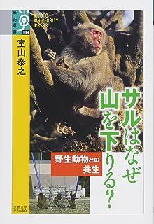 サルはなぜ山を下りる?: 野生動物との共生 (学術選書)