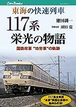 表紙: 東海の快速列車 117系栄光の物語 (キャンブックス) | 徳田耕一