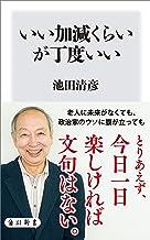 表紙: いい加減くらいが丁度いい (角川新書) | 池田 清彦