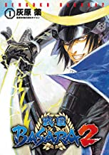 表紙: 戦国BASARA2(1) (電撃コミックス) | 株式会社カプコン