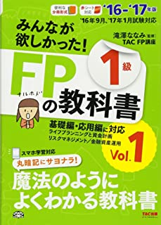 みんなが欲しかった! FPの教科書 1級 Vol.1 ライフプランニングと資金計画/リスクマネジメント/金融資産運用 2016-2017年