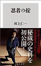 表紙: 忍者の掟 (角川新書) | 川上 仁一