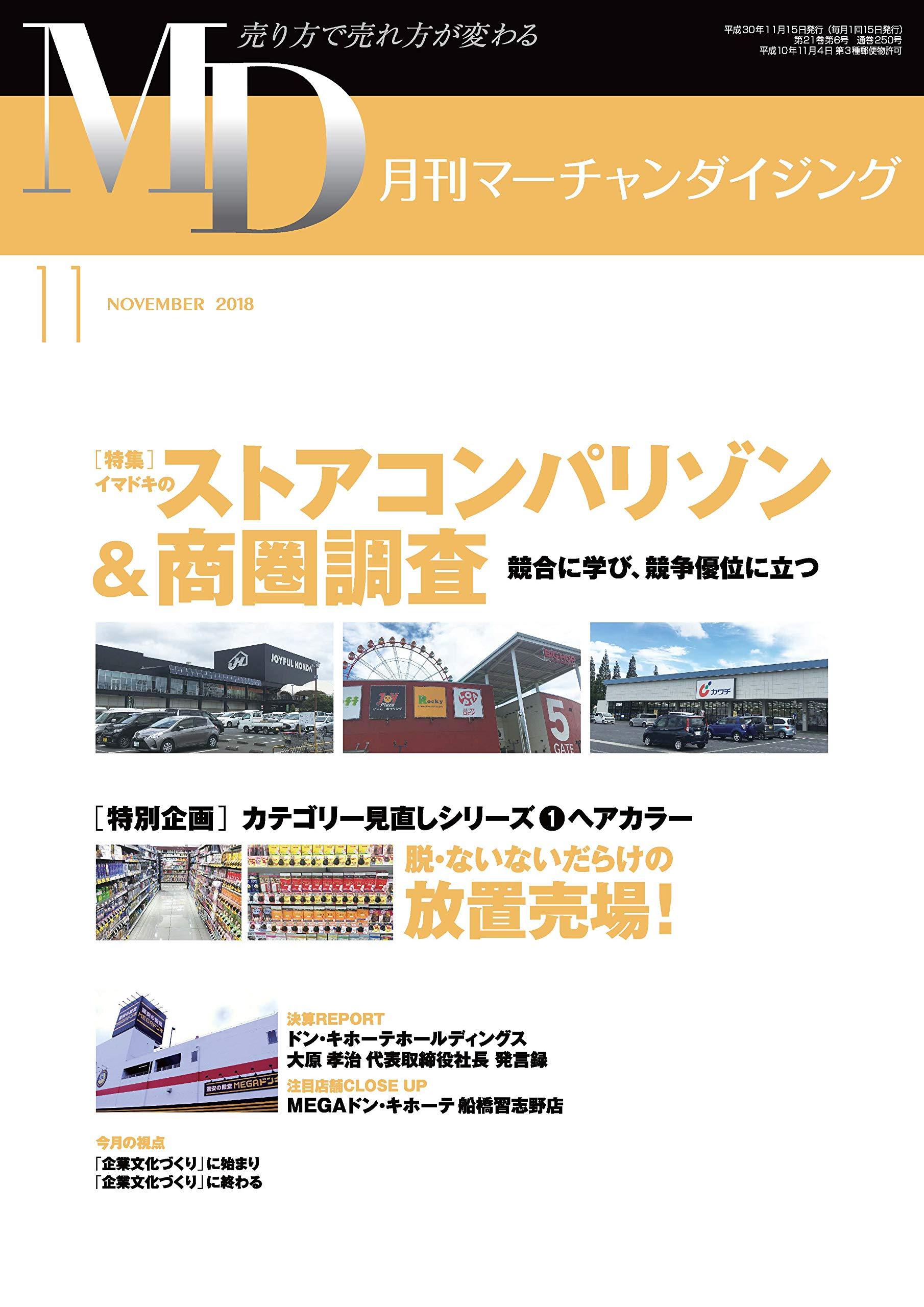 gekkanmahchandaijingunisenjuhachinen juichigatsugo (Japanese Edition)