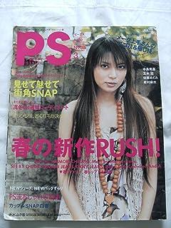 PS (ピーエス) 2005年 03月号 No.35 [雑誌]