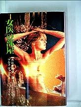 女医の部屋 (1979年)